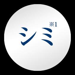 シミ(※1)