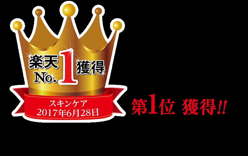 楽天市場 オールインワン化粧品部門第1位獲得!!