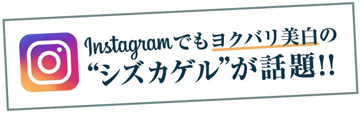 """インスタでもヨクバリ美白の""""シズカゲル""""が話題!!"""